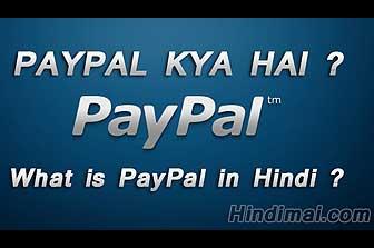 PayPal Kya Hai - What is PayPal in Hindi ?, PayPal in Hindi, What is Paypal Account, photoshop tutorial in hindi - bina image quality khoye image size kem kare Photoshop Tutorial in Hindi – Bina Image Quality Khoye Image Size Kem Kare Paypal Kya Hai