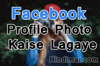 Facebook Par Profile Photo Kaise Lagaye ,Facebook Profile Photo Change Kaise Kare , Facebook Profile pic , Facebook profile photo , Facebook Profile picture kaise badle indian parv tyohar ka mahatva importance of the festivals Indian Parv Tyohar Ka Mahatva Importance of The Festivals Facebook Profile Photo Kaise Lagaye Poster