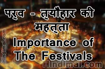 Indian Parv Tyohar Ka Mahatva Importance of The Festivals, Importance of The Festivals , Indian Festivals diwali festival means diwali puja information history diwali in hindi Diwali Festival Means Diwali Puja Information History Diwali in Hindi Indian Parv Tyohar Ka Mahatva Importance of The Festivals