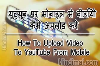 YouTube Par Mobile Se Video Kaise Upload Kare, How To Upload Video To YouTube From Mobile, uploading a video to youtube, upload a youtube video facebook auto play video kaise band kare - stop auto play video on facebook Facebook Auto Play Video Kaise Band Kare – Stop Auto Play Video on Facebook mobile se youtube par video kaise upload kare poster01