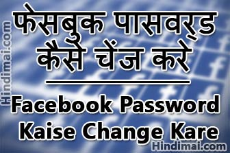 Facebook Password Kaise Change Karte Hai Change Facebook Password , How To Change Facebook Password in hindi , Change Facebook Password computer par folder or file ko kaise chupate hai hide folder in hindi Computer Par Folder or File Ko Kaise Chupate Hai Hide Folder in Hindi Facebook Password Kaise Change Karte Hai poster01