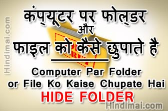 Hidden Folder, Computer Par Folder or File Ko Kaise Chupate Hai Hide Folder in Hindi , Hide Foldr, Hide folder on desktop facebook password kaise change karte hai change facebook password Facebook Password Kaise Change Karte Hai Change Facebook Password Computer Par Folder or File Ko Kaise Chupate Hai Hide Folder in Hindi Poster001