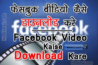 Facebook Video Kaise Download Kare in Hindi , How To Download Facebook Video in Hindi , Facebook Video Downloader Online , Facebook Download computer par folder or file ko kaise chupate hai hide folder in hindi Computer Par Folder or File Ko Kaise Chupate Hai Hide Folder in Hindi Facebook Video Kaise Download Kare in Hindi poster001