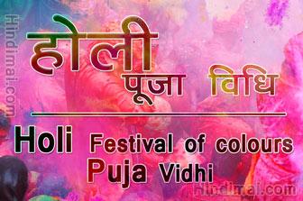 Holi Puja Vidhi, Holi Pujan , Holika Dahan , Holi Information navratri puja vidhi procedure of navratri pooja in hindi Navratri Puja Vidhi Procedure of Navratri Pooja in Hindi Holi Festival of colours Holi Puja Vidhi in Hindi poster Web01