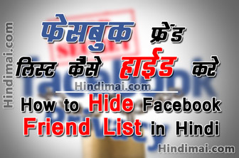 Facebook Friend List Kaise Hide Kare in Hindi , How to Hide Facebook Friend List in Hindi , Facebook Friends List Privacy , Hide Friend List on Facebook in Hindi Google Gmail Account Kaise Delete Kare in Hindi Google Gmail Account Kaise Delete Kare in Hindi Facebook Friend List Kaise Hide Kare in Hindi web001