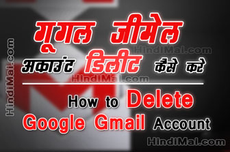 Delete Gmail Account Permanently in Hindi , Google Gmail Account Kaise Delete Kare , Delete Google Account , Delete Gmail Account Permanently , Deactivate Gmail Account facebook friend list kaise hide kare in hindi hide friend list in fb Facebook Friend List Kaise Hide Kare in Hindi Hide Friend List in FB Google Gmail Account Delete Kaise Kare poster01