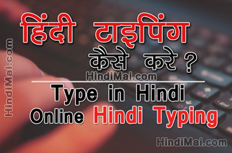 Online Hindi Typing , Hindi Typing Kaise Kare How to Type in Hindi , hindi typing software , Write in English Get in Hindi youtube video autoplay kaise band kare disable autoplay in hindi YouTube Video AutoPlay Kaise Band Kare Disable AutoPlay in Hindi Hindi Typing Kaise Kare How to Type in Hindi poster web