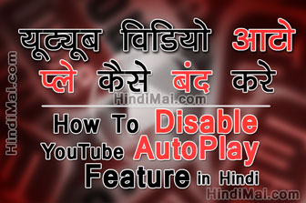 YouTube Video AutoPlay Kaise Band Kare Disable AutoPlay in Hindi , Disable YouTUbe Video AutoPlay in Hindi , Stop or Turn Off YouTube Video Auto Play Next Video in Hindi hindi typing kaise kare type in hindi online hindi typing Hindi Typing Kaise Kare Type in Hindi Online Hindi Typing YouTube Video AutoPlay Kaise Band Kare Disable AutoPlay in Hindi poster web