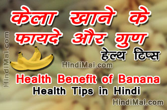 how to delete youtube watch history and search history in hindi How To Delete YouTube Watch History and Search History in Hindi Health benefit of banana in hindi poster01