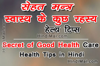 Secret of Good Health Care in Hindi Health Tips in Hindi , Healthy Lifestyle Tips in Hindi , Hindi Articles Health 10 healthy habits health tips in hindi 10 Healthy Habits Health Tips in Hindi Secret of Good Health care in Hindi Health Tips in Hindi web poster01