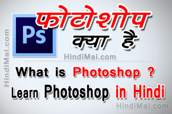[object object] Rabbit And Tortoise Motivational Moral Story in Hindi What is Photoshop in hindi poster 01