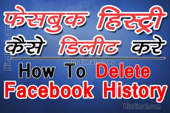 How To Delete Facebook Search History in Hindi , Facebook search history delete kasie kare, Clear Facebook Search History in Hindi these properties will bring heaven home and will happy family in hindi These Properties Will Bring Heaven Home and Will Happy Family in Hindi How to Delete Facebook Search History in Hindi web poster