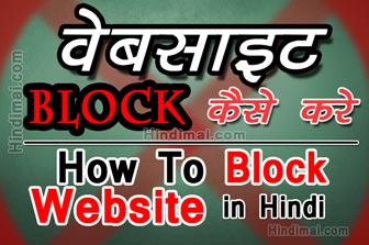 How To Block Websites in Hindi Without software , Website Block Kaise Kare , How to Block Specific Websites How To Delete Facebook Search History in Hindi How To Delete Facebook Search History in Hindi How To Block Website in Hindi Website block Kaise Kare Poster01