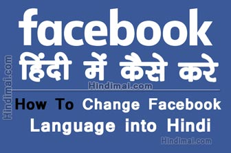 How To Change Facebook Language Into Hindi , How to Use Facebook in Hindi, Change Facebook Language how to add youtube channel video tab into facebook page in hindi How To Add YouTube Channel Video Tab Into Facebook Page in Hindi How To Change Facebook Language Into Hindi poster