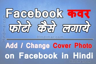 How To Add Cover Photo To Your Facebook Timeline in Hindi photoshop tutorial in hindi how to create new document Photoshop Tutorial in Hindi How To Create New Document How To Add Cover Photo To Your Facebook Timeline in Hindi poster 01