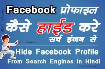 How To Hide Facebook Profile From Search Engines in Hindi , Facebook Profile Hide in Hindi , facebook privacy settings Secret of Success Motivational Story in Hindi सफलता का रहस्य Secret of Success Motivational Story in Hindi How To Hide Facebook Profile From Search Engines in Hindi