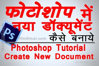 Photoshop Tutorial in Hindi How To Create New Document , Photoshop Tutorial in Hindi , Learn Photoshop in Hindi , फोटोशोप how to add cover photo to your facebook timeline in hindi How To Add Cover Photo To Your Facebook Timeline in Hindi Photoshop Tutorial in Hindi How To Create New Document Hindi Mai