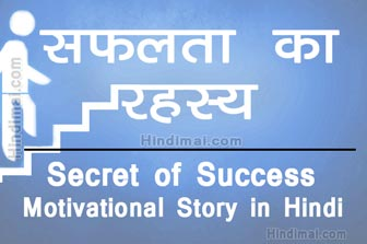 Secret of Success Motivational Story in Hindi , Secret of Success in Hindi , Motivational Story in Hindi photoshop tutorial in hindi how to create new document Photoshop Tutorial in Hindi How To Create New Document Secret of Success Motivational Story in Hindi poster