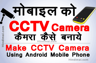 How To Make CCTV Camera or Spy Camera Using Android Mobile Phone in Hindi, How To Make CCTV Camera or Spy Camera Using Android Mobile Phone how to convert microsoft word document into pdf file format in hindi How To Convert Microsoft Word Document into PDF File Format in Hindi How To Make CCTV Camera or Spy Camera Using Android Mobile Phone in Hindi