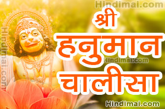 Shri Hanuman Chalisa in Hindi, Hanuman Chalisa, how to create invisible folder in hindi How To Create Invisible Folder in Hindi Shri Hanuman Chalisa