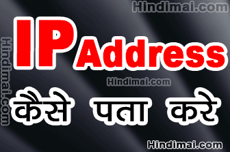 How To Find IP Address in Hindi, How Do I Find My IP Address in Hindi, IP Address Kaise Pata Kare bhartiya sanskriti indian culture in hindi Bhartiya Sanskriti Indian Culture in Hindi How To Find IP Address in Hindi