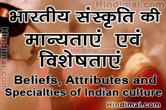 Beliefs Attributes and Specialties of Indian culture in Hindi, Specialties of Indian culture in Hindi, Recognition and specialties of Indian culture bhartiya sanskriti indian culture in hindi Bhartiya Sanskriti Indian Culture in Hindi Beliefs Attributes and Specialties of Indian culture in Hindi 01