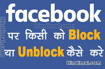 How To Block Or Unblock Someone On Facebook in Hindi, How To Block Someone On Facebook in Hindi, How To Unblock Someone On Facebook in Hindi, फेसबुक में किसी को ब्लाक कैसे करे adopt indian culture and become great Adopt Indian Culture and Become Great How To Block Or Unblock Someone On Facebook in Hindi