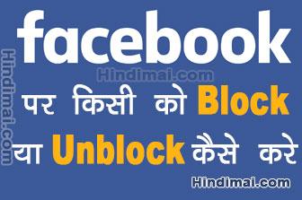 How To Block Or Unblock Someone On Facebook in Hindi, How To Block Someone On Facebook in Hindi, How To Unblock Someone On Facebook in Hindi, फेसबुक में किसी को ब्लाक कैसे करे gayatri mata aarti श्री गायत्री माता की आरती | Gayatri Mata Aarti How To Block Or Unblock Someone On Facebook in Hindi