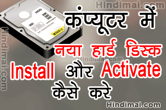 How To Install and Activate New Hard Drive in PC in Hindi, How To Install New Hard Drive in PC in Hindi, How To Install and Activate New Hard Drive, कंप्यूटर में नया हार्ड डिस्क इनस्टॉल और एक्टिवेटकैसेकरे adopt indian culture and become great Adopt Indian Culture and Become Great How To Install and Activate New Hard Drive in PC in Hindi