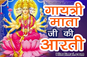 Shri Gayatri Mata Aarti in Hindi, Gayatri Aarti, Gayatri Mata Ki Aarti, श्री गायत्री माता आरती beliefs attributes and specialties of indian culture in hindi Beliefs Attributes and Specialties of Indian Culture in Hindi Shri Gayatri Mata Aarti in Hindi